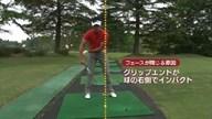 植村啓太のフィーリングゴルフ Lesson.37 フック・ヒッカケ徹底矯正!その2