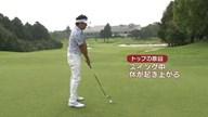 植村啓太のフィーリングゴルフ Lesson.44 ラウンド中のトップを即効修正!その2
