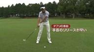 植村啓太のフィーリングゴルフ Lesson.46 ラウンド中のダフリを即効修正!その2
