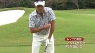 植村啓太のフィーリングゴルフ Lesson.43 ラウンド中のトップを即効修正!