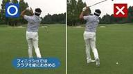 植村啓太のフィーリングゴルフ Lesson.48 ラウンド中のスライスを即効修正!その2