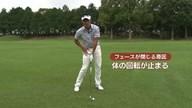 植村啓太のフィーリングゴルフ Lesson.49 ラウンド中のフックを即効修正!その1