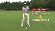 植村啓太のフィーリングゴルフ Lesson.50 ラウンド中のフックを即効修正!その2