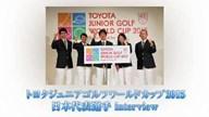日本選手団インタビュー【トヨタ ジュニアゴルフ ワールドカップ2015】