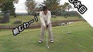 接待ゴルフ 番外編 爆笑NG集&アンバランスのスペシャルトーク♪
