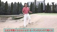 あごに止まった場合(左足上がり)のバンカーショット【すぐできる!簡単練習法】