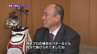 元プロ野球選手山田久志さんが試打、岡本綾子プロが検証!【ミズノJPX EIII svシリーズ】