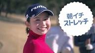 [PR]朝イチでミスしないためのストレッチ【江澤亜弥のストレッチ先生】