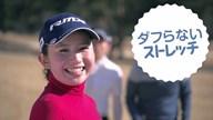 [PR] ダフらないストレッチ【江澤亜弥のストレッチ先生】