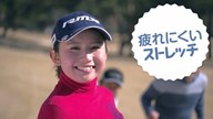 [PR] 疲れにくいストレッチ【江澤亜弥のストレッチ先生】