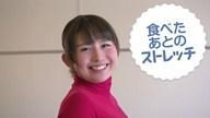 [PR] 食べたあとのストレッチ【江澤亜弥のストレッチ先生】