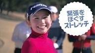 [PR]  緊張をほぐすストレッチ【江澤亜弥のストレッチ先生】