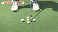 ボールの位置で弾道は変えられる ~第4回~【今さら聞けないスイングの基礎】