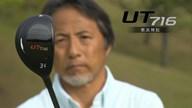 [PR] フォーティーン 新世代ユーティリティ  UT716 「3i フェアウェイユーティリティ」 金谷プロが徹底検証!