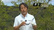 [PR] フォーティーン 新世代ユーティリティ  UT716 「5i アイアンユーティリティ」 金谷プロが徹底検証!