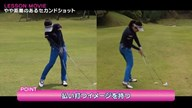 """FW攻略はソールを戻すだけ!"" 竹村千里【女子プロ・実戦レスキュー】"
