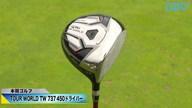 本間ゴルフ TOUR WORLD TW 737 450 ドライバー【金谷多一郎のクラブ一刀両断】