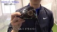 マルマン シャトル NX-1 ドライバー【試打ガチ比較】