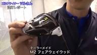 テーラーメイド M2 フェアウェイウッド【試打ガチ比較】