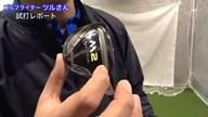 テーラーメイド M2 レスキュー【試打ガチ比較】
