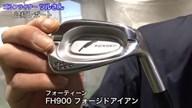 フォーティーン FH900 フォージドアイアン【試打ガチ比較】