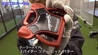 テーラーメイド スパイダー ツアー レッド パター【新製品レポート】