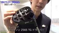 スリクソン Z565 TG ドライバー【試打ガチ比較】