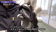キャロウェイ スティールヘッド XR プロ アイアン【試打ガチ比較】