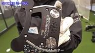 スコッティキャメロン フューチュラ 6M パター【新製品レポート】