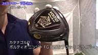 カタナ ボルティオ ニンジャ FG 829Ti ブラック ドライバー【試打ガチ比較】