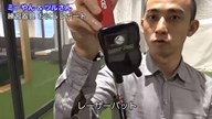 レーザーパット【練習器具お試しレポート】