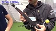 インパクトスナップ【練習器具お試しレポート】
