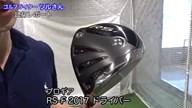 プロギア RS-F 2017 ドライバー【試打ガチ比較】