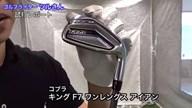 コブラ キング F7 ワンレングス アイアン【試打ガチ比較】