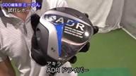 アキラ ADR ドライバー【試打ガチ比較】
