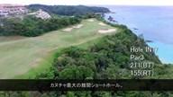 カヌチャリゾート カヌチャゴルフコース(沖縄県)【ゴルフコース紹介】※音声なし