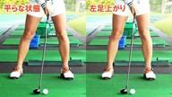 左足上がり・下がりをUTで乗り切る方法 加賀其真美【女子プロ・ゴルフレスキュー】