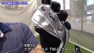 本間ゴルフ ツアーワールド TW-U フォージド【試打ガチ比較】
