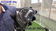 マルマン マジェスティ ロイヤル SP ドライバー【試打ガチ比較】