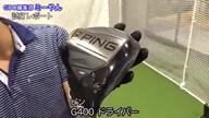 ピン G400 ドライバー【試打ガチ比較】