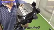 ピン G400 フェアウェイウッド【試打ガチ比較】