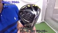 ブリヂストン ツアーB JGR ドライバー【試打ガチ比較】