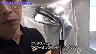 ブリヂストン ツアーB JGR HF1 アイアン【試打ガチ比較】