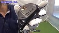 ピン G400 ハイブリッド【試打ガチ比較】