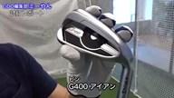 ピン G400 アイアン【試打ガチ比較】
