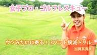 ウソみたいに寄る! 3パット撲滅ドリル 加賀其真美【女子プロ・ゴルフレスキュー】