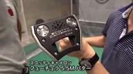 スコッティキャメロン フューチュラ 5.5M パター【新製品レポート】