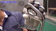 タイトリスト 718 AP3 アイアン【試打ガチ比較】