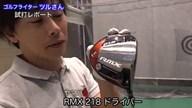ヤマハ RMX 218 ドライバー【試打ガチ比較】