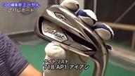 タイトリスト 718 AP1 アイアン【試打ガチ比較】